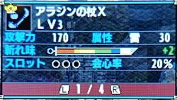 アラジンの杖X