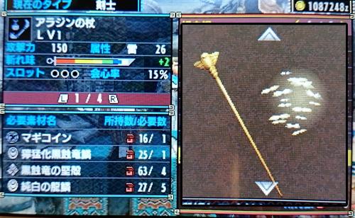 アラジンの杖1