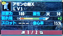 アモンの剣X