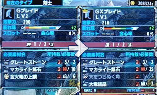 Gblade2_3