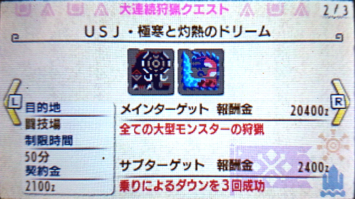 USJ1_quest
