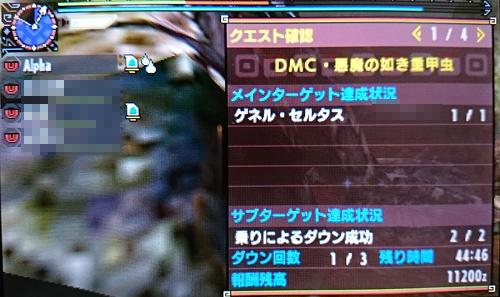 dmc_clear