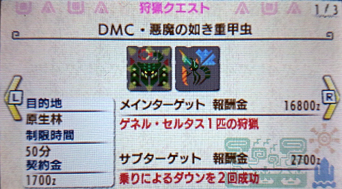 dmc_quest