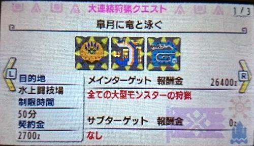 satuki_quest