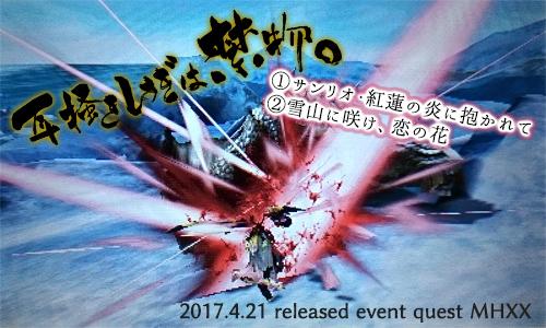 Mhxx Event Quests