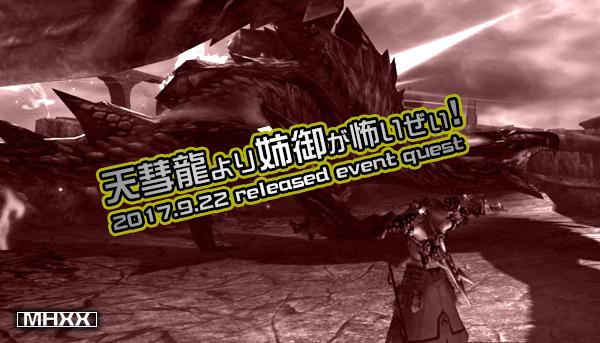9/22配信イベクエ「天彗龍より姉御が怖いぜぃ!」/TGS MHW   耳掻きし